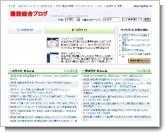 建設総合ブログ.JPG