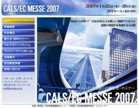 CALSメッセ2007.JPG