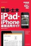 建築・土木iPad・iPhone最強活用ガイド