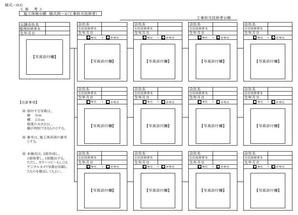 施工体制台帳、監理技術者及び主任技術者の顔写真一覧表の廃止について