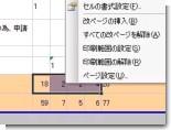 行列入替01.JPG