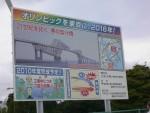 070422_りんかい大橋(5).JPG