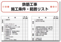 工事見積条件のチェックリスト