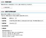 設定した地域に関する地震、豪雨、津波などの情報をメールでお知らせ(Yahoo!防災速報)
