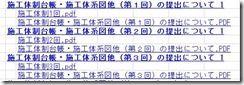 PDFファイルリンク