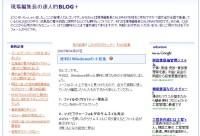 現場編集長の達人的BLOG+.JPG