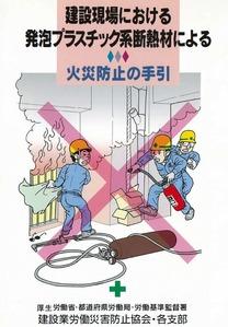 建設現場におけるプラスチック系断熱材による火災防止の手引き
