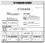 「土木工事書類作成マニュアル」が改訂