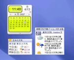 デスクトップに天気予報やカレンダーを常時配置
