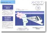 メトロセブン(1).jpg
