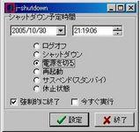 j-shutdown