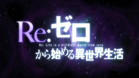 rezero14