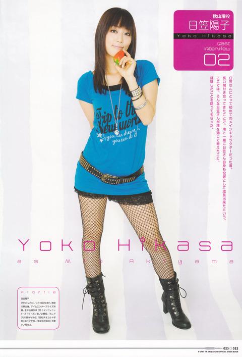 hikasayouko5