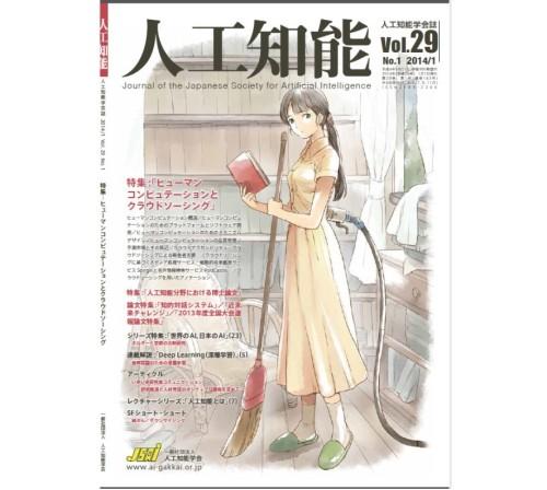 学会誌「人工知能」女性型ロボットがお掃除する表紙イラストが「女性蔑視」と話題に…