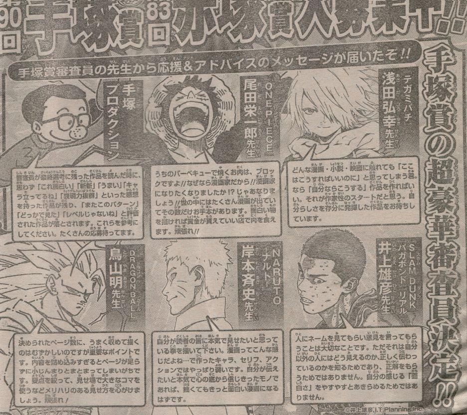尾田栄一郎「漫画家になるとハイヤーが迎えに来てくれる! !さぁ漫画家 ...
