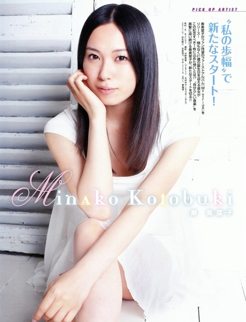 kotobukiminako64
