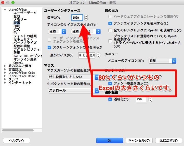 オプション LibreOffice 表示