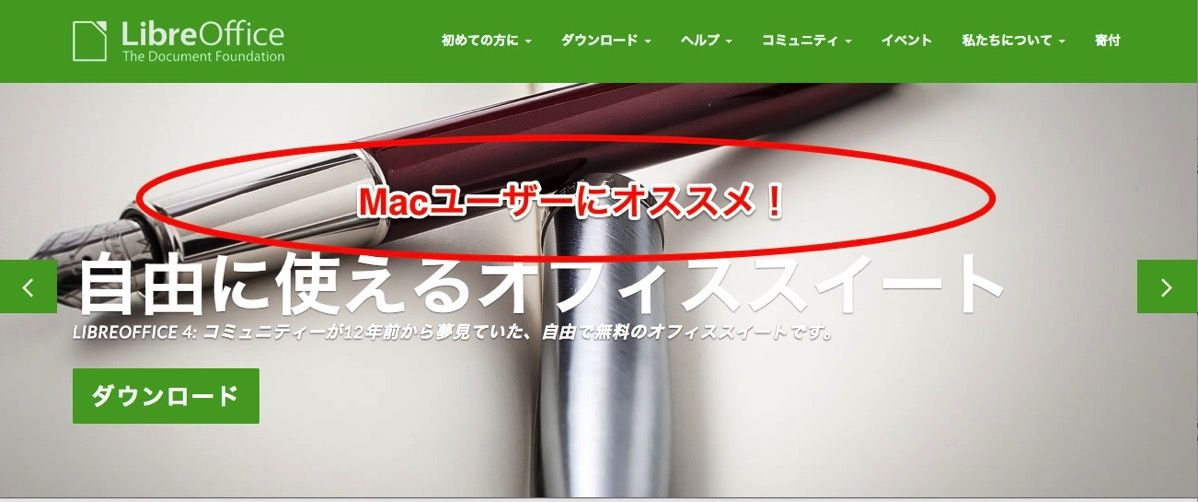 ホーム LibreOffice オフィススイートのルネサンス と Macユーザーにおすすめ ExcelもWordも開けるフリーソフト LibreOffice がかなり使える