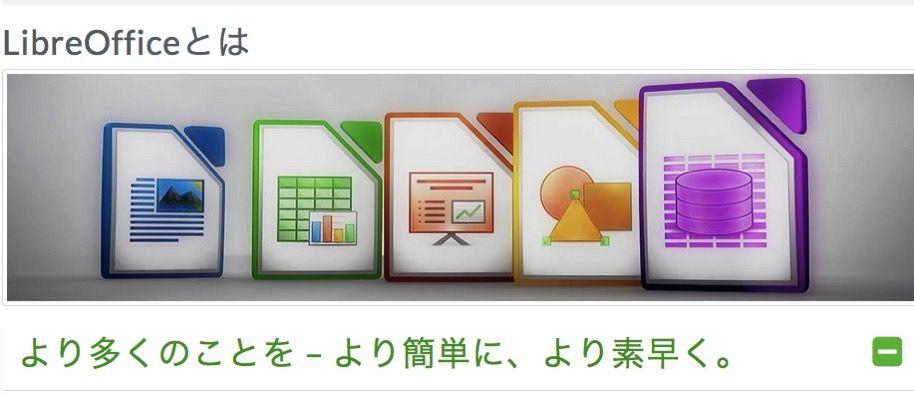 LibreOfficeとは LibreOffice オフィススイートのルネサンス