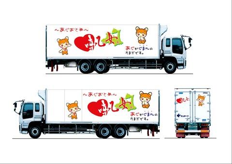 07-25 あじおとめちゃんトラック合成