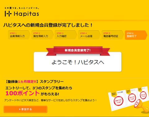 hapitas4