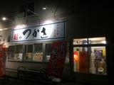 味噌ラーメン肉増し (2)