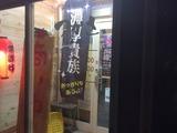 味噌ラーメン肉増し (3)