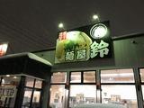台湾ラーメン (1)