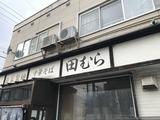 中華そば 田むら (青森市)