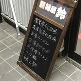台湾まぜそば (2)