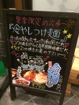 冷やしつけ麺2016 (1) - コピー