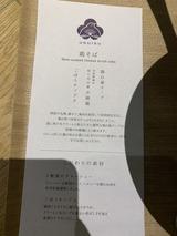 200127鶏そば (5)