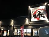 麺や 城 筒井店(青森市)