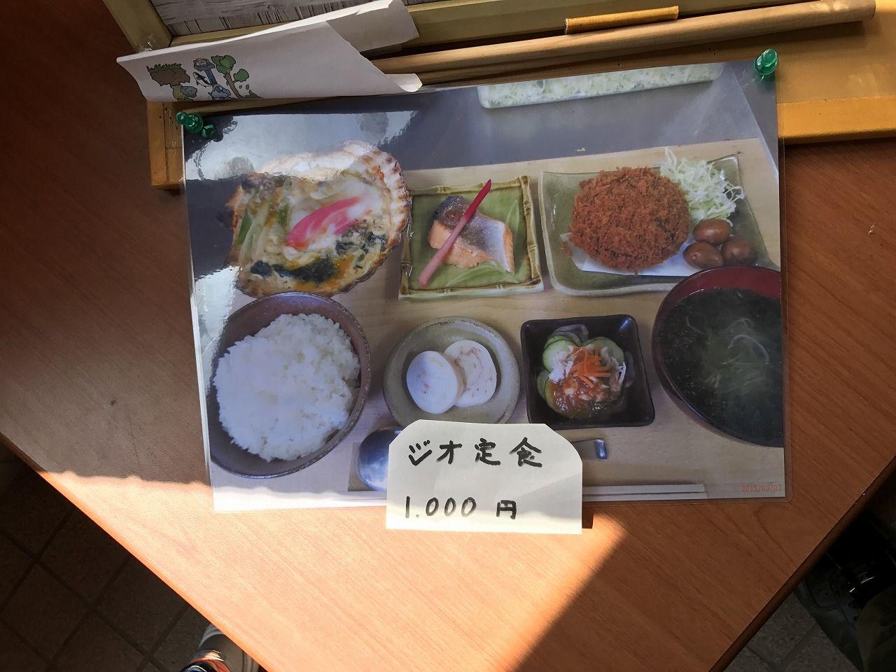 鳥くん(むつ市/食料品店・酒屋 ... - mapion.co.jp