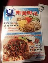 冷し坦々麺 (14)