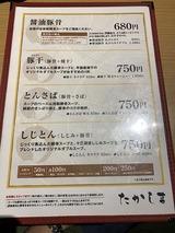 200913しじとん (4)