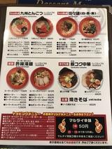 黒坦々麺 (4)