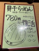 200913しじとん (5)