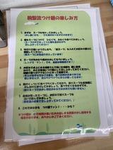 200209塩つけ麺 (6)