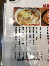 全部乗せ鯵コク醤油ラーメン (4)