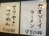 最強肉soba (9)