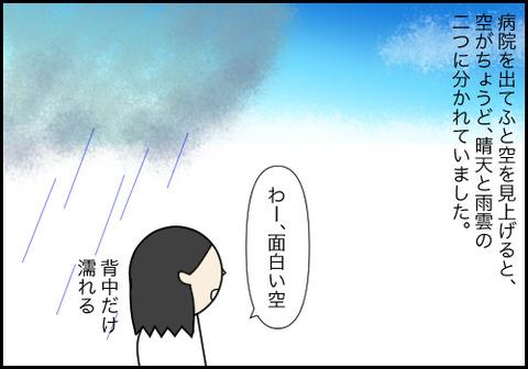 春分2−11