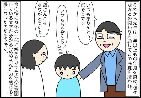柴田先生23