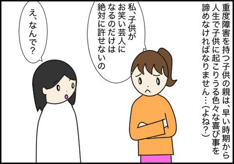 怒りの先1−1