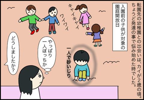 進路2−1