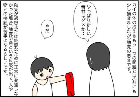 触覚防衛1