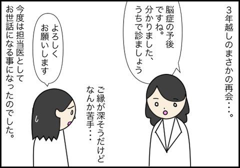 春分の日6・5