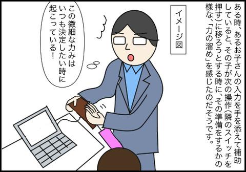 柴田先生22