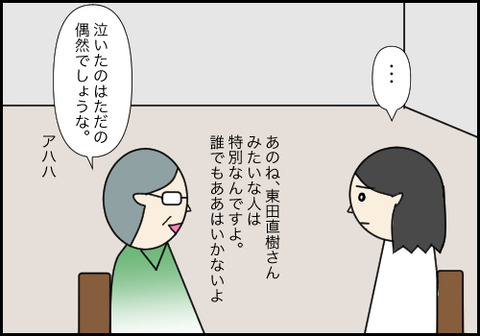 知性3−6