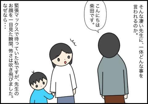 柴田先生6